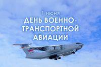 Подробнее: Военно-транспортной авиации исполняется 88 лет