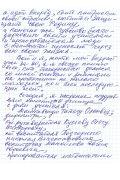 b_280_180_16777215_00_images_img_otzivy_2.jpg
